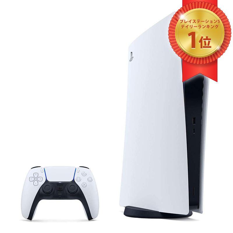 世界の人気ブランド 軽量版 PlayStation5 至上 PS5 プレイステーション5 プレステ5 CFI-1100B01 ゲーム機 本体 デジタルエディション SONY