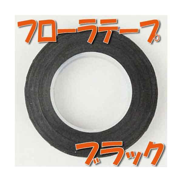 フローラテープ 年末年始大決算 ブラック 幅12.5mm 1本 ツール 開店記念セール 資材 日本デキシー フローラルテープ