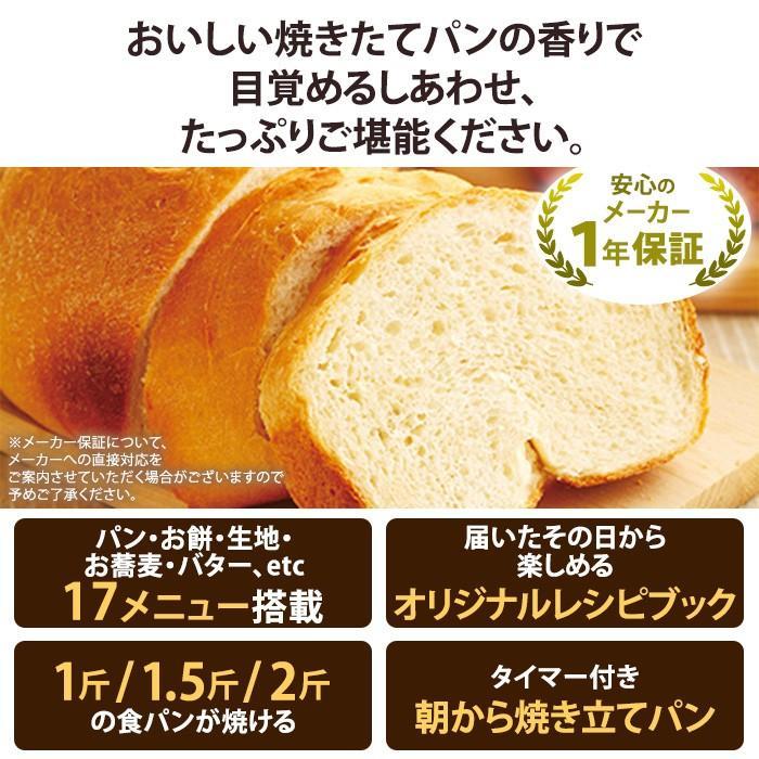 ホームベーカリー フランス パン