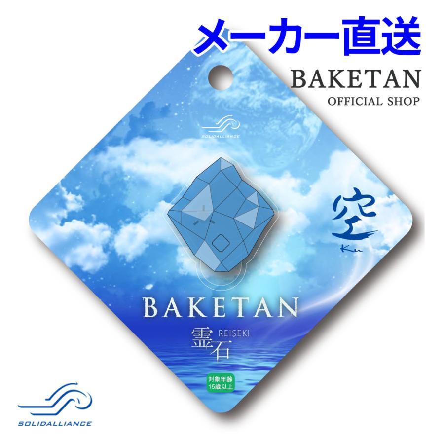 送料無料 ばけたん BAKETAN 空 在庫一掃売り切りセール KU おばけ探知機 アウトレットセール 特集