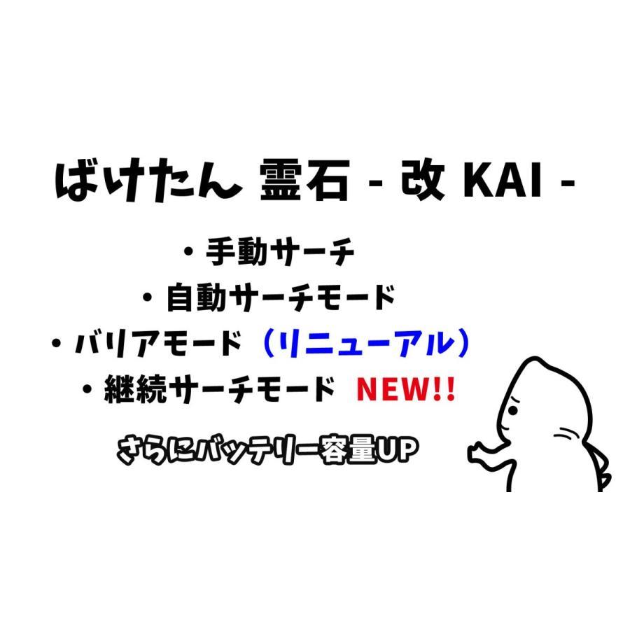 【送料無料】ばけたん BAKETAN 改 KAI おばけ探知機 solidalliance 04