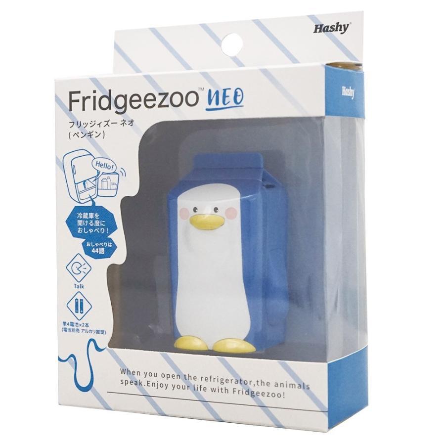 Fridgeezoo NEO フリッジィズー ネオ|solidalliance|02