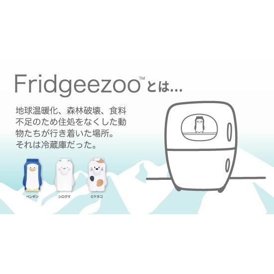 Fridgeezoo NEO フリッジィズー ネオ|solidalliance|04
