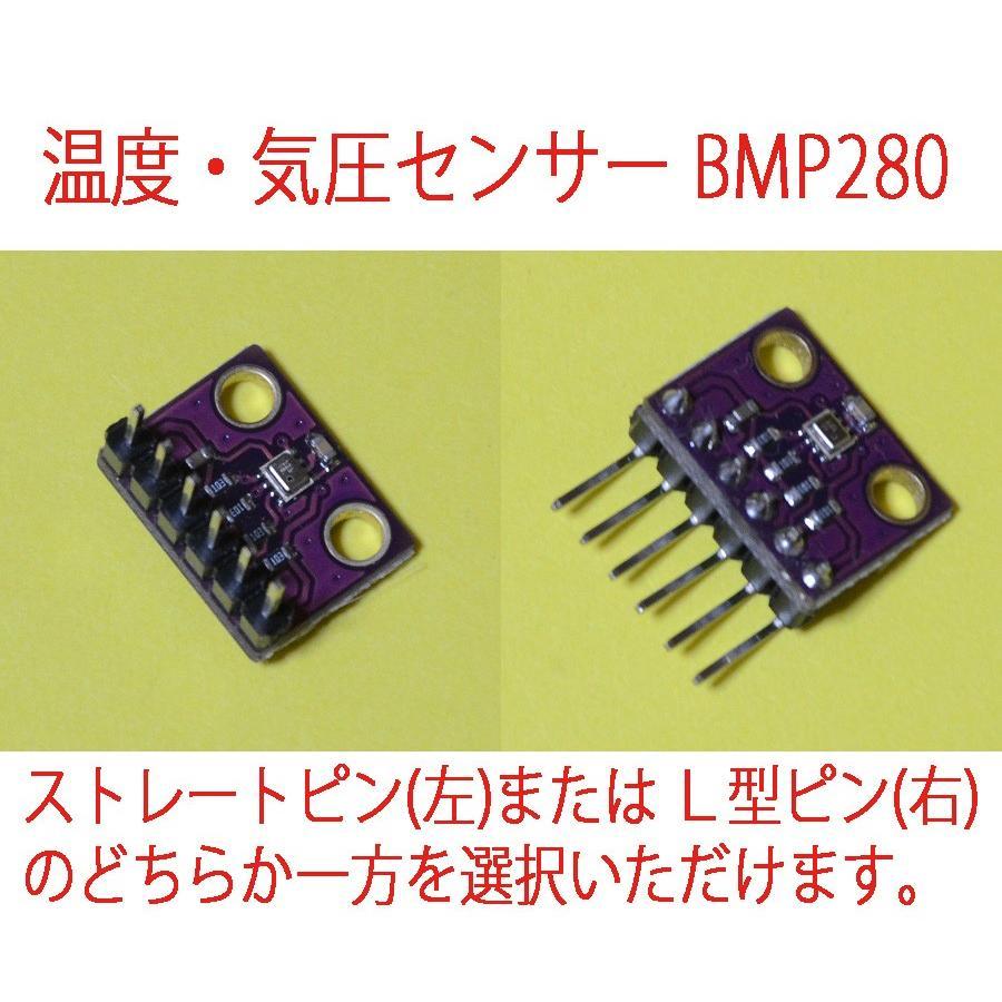ラズベリーパイ Raspberry Pi ラズパイ ☆最安値に挑戦 初心者向け説明書 温度 サポートつき 気圧センサー BMP280 おしゃれ 3.3V用