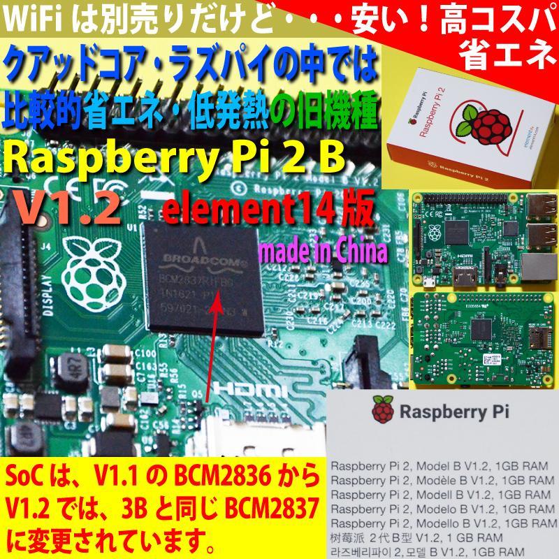 Raspberry Pi 2 超激得SALE model B V1.2 Made element14社製 定番 in 今なら特典付き China