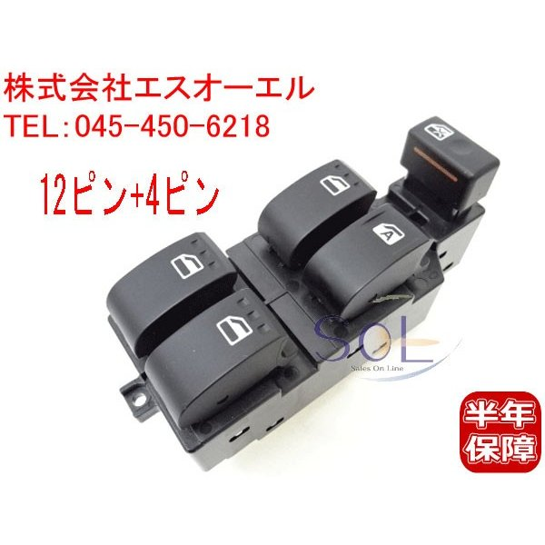 セール特別価格 ダイハツ ムーヴ ムーヴカスタム L150S L152S L160S L175S L185S 12+4ピン 84820-B2090 パワーウインドウスイッチ 84820-B2010 L550S L560S 人気の製品 ムーヴラテ