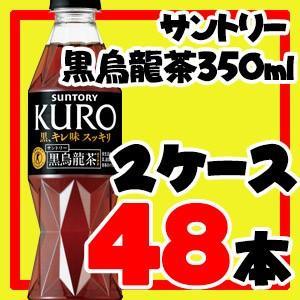 海外並行輸入正規品 人気の定番 サントリー黒烏龍茶 350ml 24本×2ケース 48本