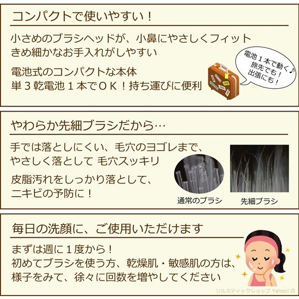 電動洗顔ブラシ ソルスティックウォッシュ 音波振動 毛穴 角質 防水 イエロー|solstick-shop|03