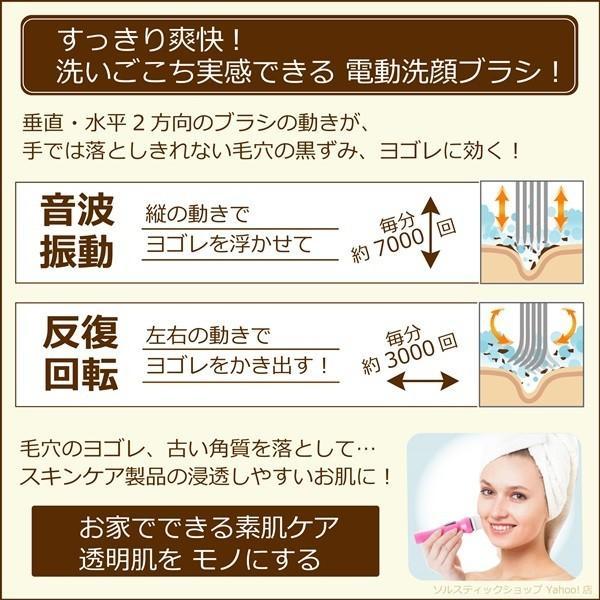 2WAY シェーバー&電動洗顔ブラシ ソルスティックミニ 顔 からだ 音波振動 パステルピンク|solstick-shop|05