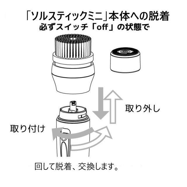 洗顔ブラシアタッチメント ソルスティックミニ専用  毛穴 電動 音波振動 日本製|solstick-shop|04