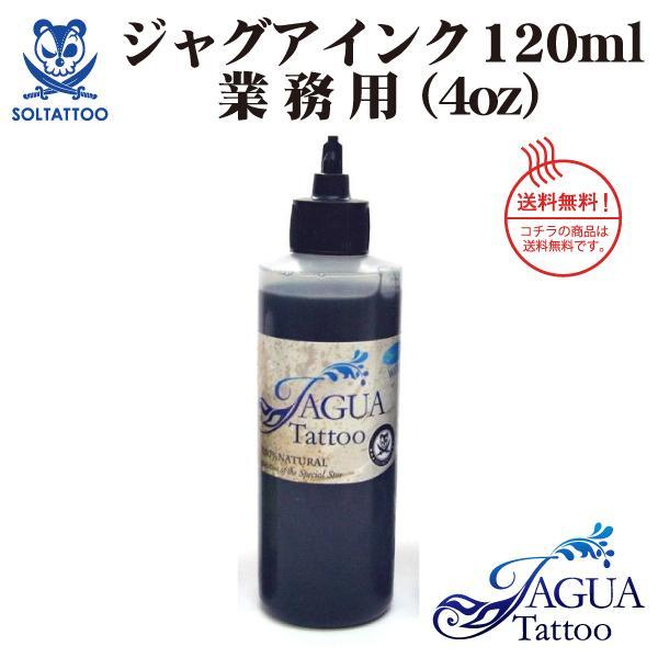 ジャグアインク 4oz (120ml ) 業務用 ジャグアタトゥー