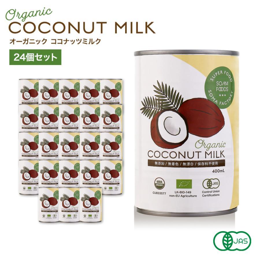 ココナッツミルク オーガニック 有機JAS認定品 400ml x24缶セット グァガム不使用 いつでも送料無料 おいしい オーガニックココナッツミルク BPAフリー 缶詰 新作製品 世界最高品質人気