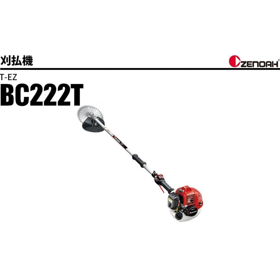 BC222ST-T-EZ ゼノア 刈払機 芝刈り機 草刈り機
