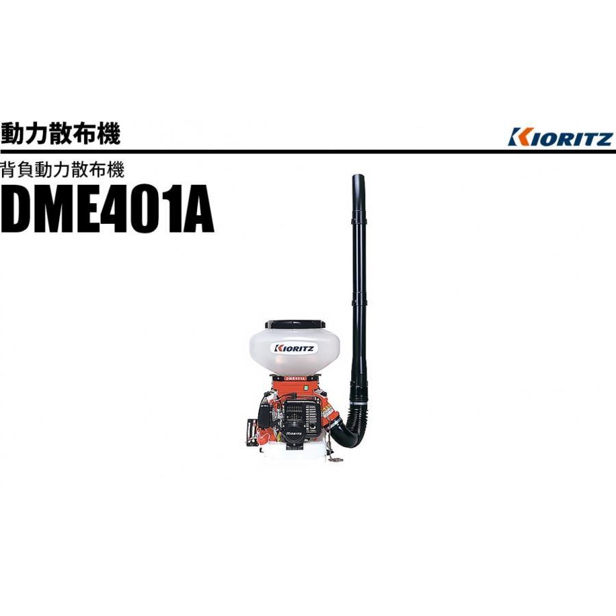 DME401A やまびこ(共立) 背負動力散布機