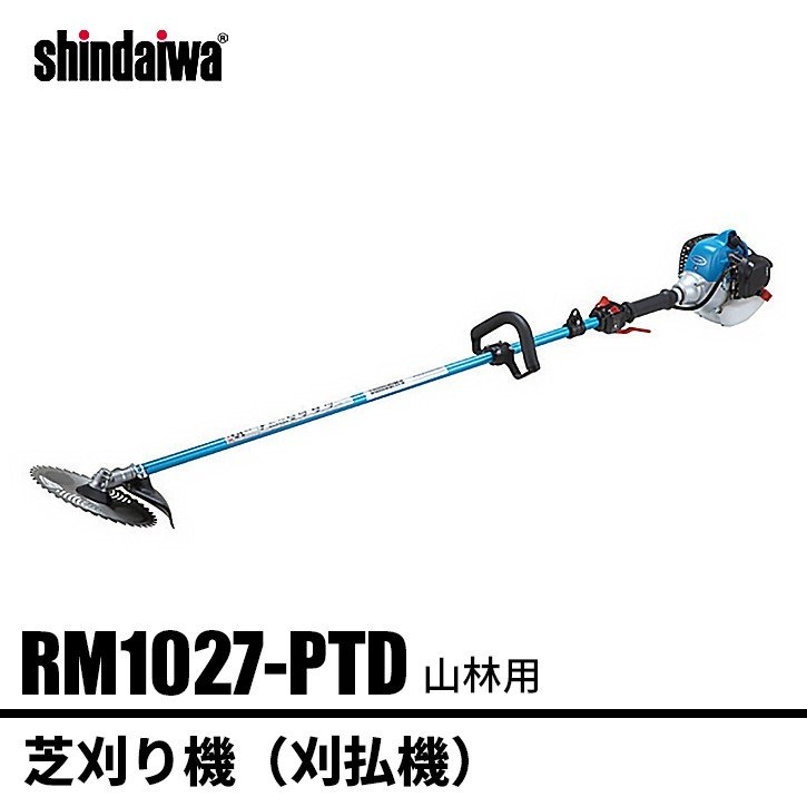 RM1027-PTD やまびこ(新ダイワ) 刈払機 芝刈り機 草刈り機