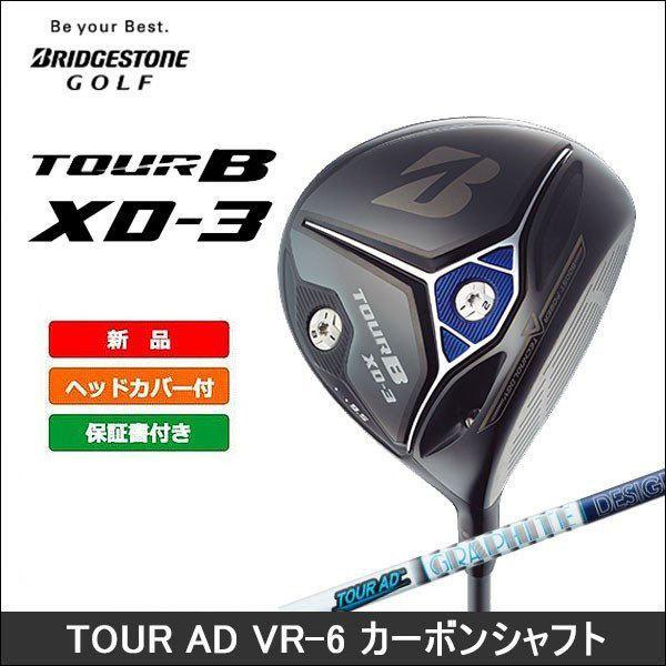 取寄せ商品 BRIDGESTONE ブリヂストン TOUR B XD-3 ツアービー ドライバー TOUR AD VR-6 カーボンシャフト ゴルフクラブ