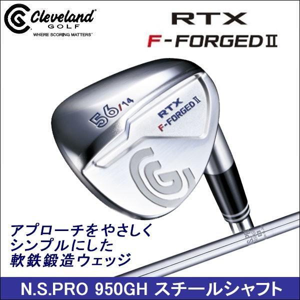 取り寄せ商品 Cleveland クリーブランド RTX F-FORGED IIフォージド ウェッジ 日本正規品 N.S.PRO 950GH スチールシャフト