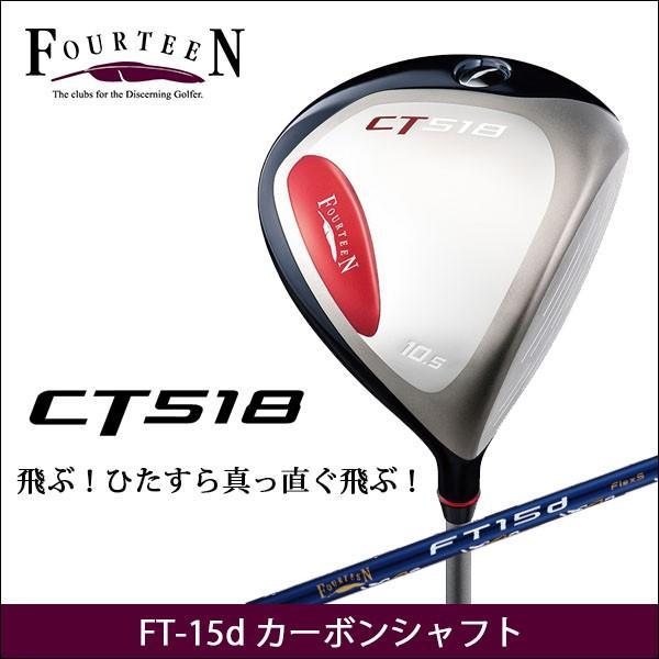 取り寄せ商品 FOURTEEN フォーティーン CT518 ドライバー 日本正規品 FT-15d カーボンシャフト ゴルフクラブ