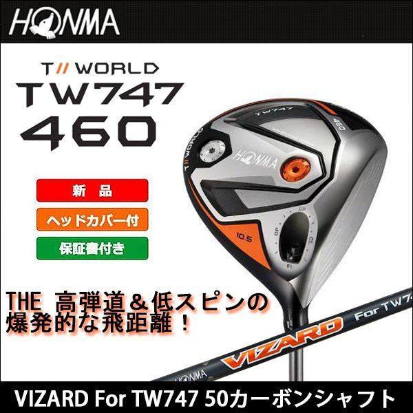 取寄せ商品 HONMA ホンマ TOUR WORLD ツアーワールド TW747 460 ドライバー VIZARD For TW747 50 カーボンシャフト ゴルフクラブ