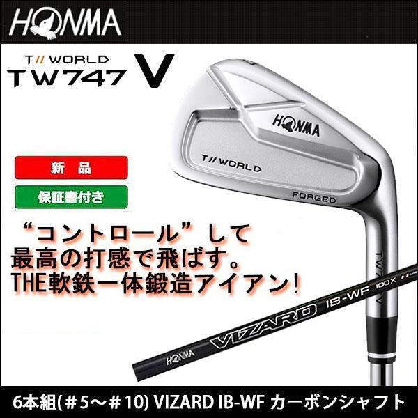 取寄せ商品 HONMA ホンマ TOUR WORLD ツアーワールド TW747 V アイアン 6本セット(#5-10) VIZARD IB-WF カーボンシャフト ゴルフクラブ