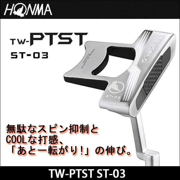 取寄せ商品 HONMA ホンマ TOUR WORLD ツアーワールド TW-PTST ST-03 パター ゴルフクラブ