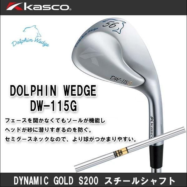 受注生産商品 KASCO(キャスコ) DOLPHIN WEDGE(ドルフィンウェッジ) DW-115G(セミグースネック) ウェッジ DYNAMIC ゴールド S200 スチールシャフト