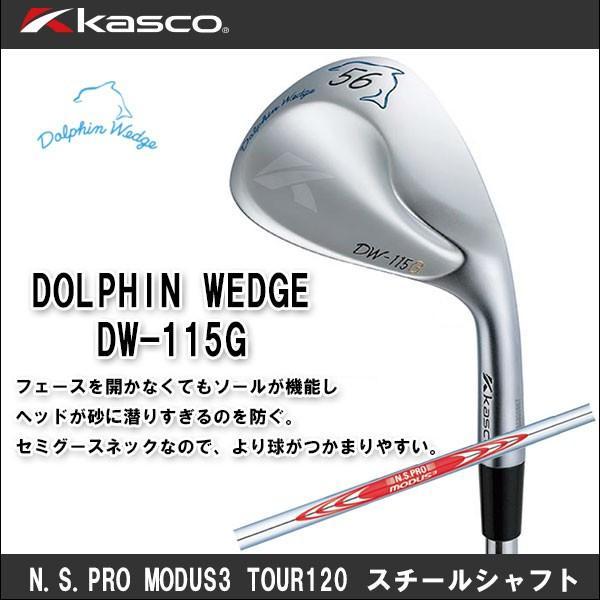 受注生産商品 KASCO(キャスコ) DOLPHIN WEDGE(ドルフィンウェッジ) DW-115G(セミグースネック) ウェッジ N.S.PRO MODUS3 TOUR120 スチールシャフト