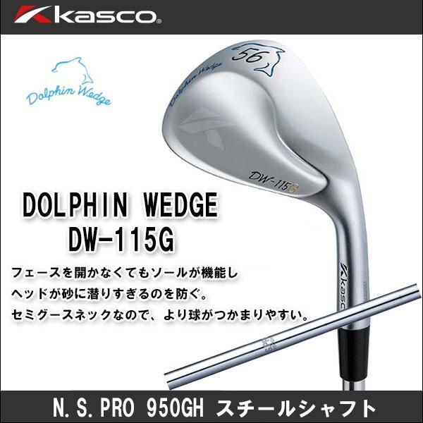 取寄せ商品 KASCO(キャスコ) DOLPHIN WEDGE(ドルフィンウェッジ) DW-115G(セミグースネック) ウェッジ N.S.PRO 950GH スチールシャフト