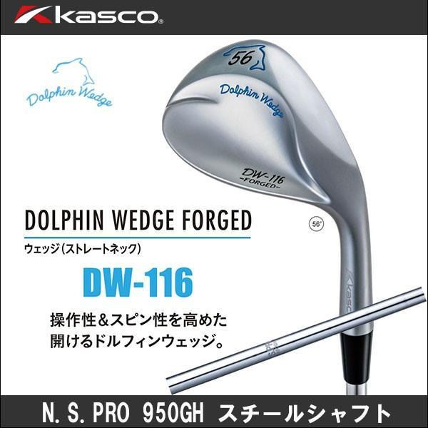 取寄せ商品 KASCO(キャスコ) DOLPHIN WEDGE FORGED(ドルフィンウェッジ フォージド) DW-116(ストレートネック) N.S.PRO 950GH スチールシャフト