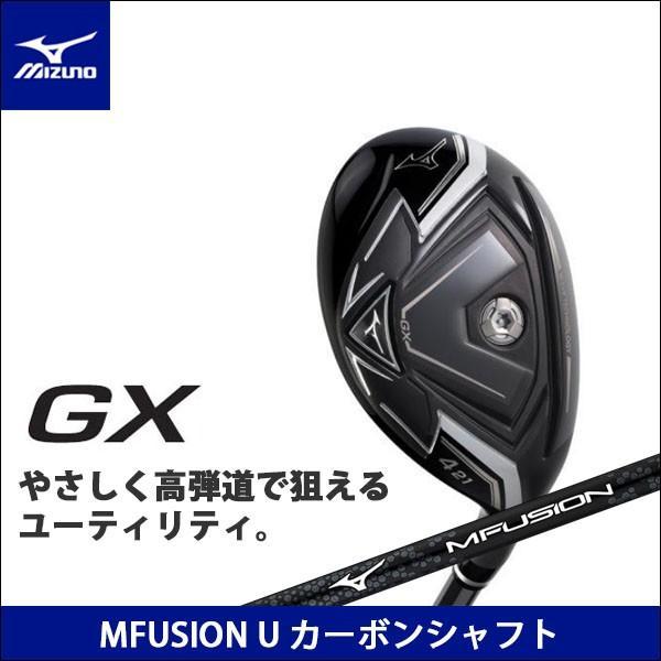 取寄せ商品 MIZUNO ミズノ GX ユーティリティ MFUSION U カーボンシャフト ゴルフクラブ