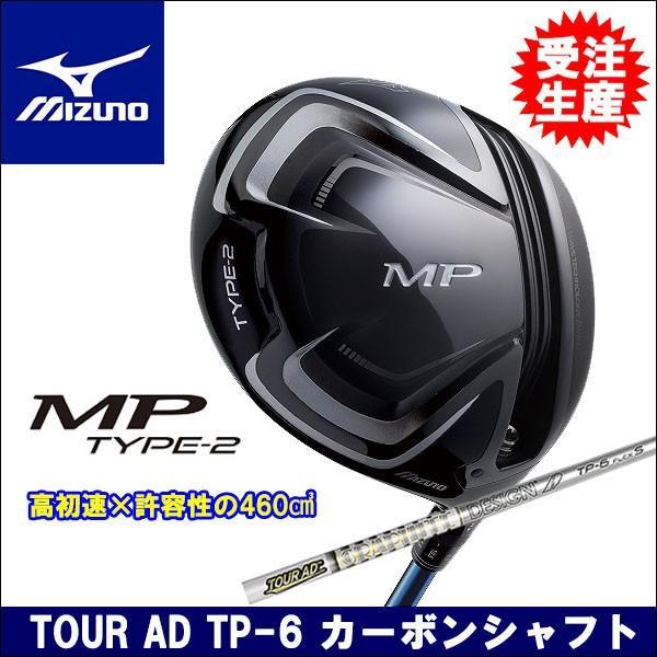 取寄せ商品 受注生産 MIZUNO(ミズノ) MP TYPE-2 ドライバー(TOUR AD TP-6 カーボンシャフト) ゴルフクラブ
