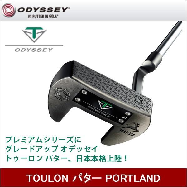 取寄せ商品 ODYSSEY オデッセイ TOULON トゥーロン パター PORTLAND ポートランド 日本正規品 ゴルフクラブ