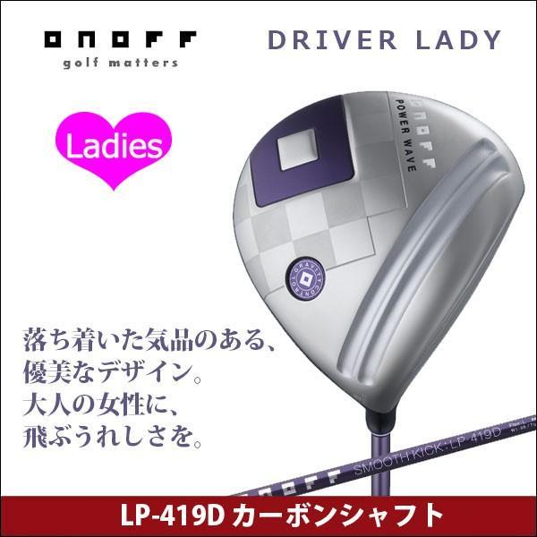 取寄せ商品 ONOFF オノフ DRIVER LADY レディース ドライバー SMOOTH KICK スムースキック LP-419D カーボンシャフト