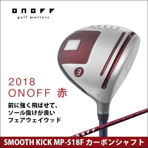 取寄せ商品 ONOFF オノフ FAIRWAY ARMS AKA アカ 赤 2018 フェアウェイ SMOOTH KICK MP-518F カーボンシャフト