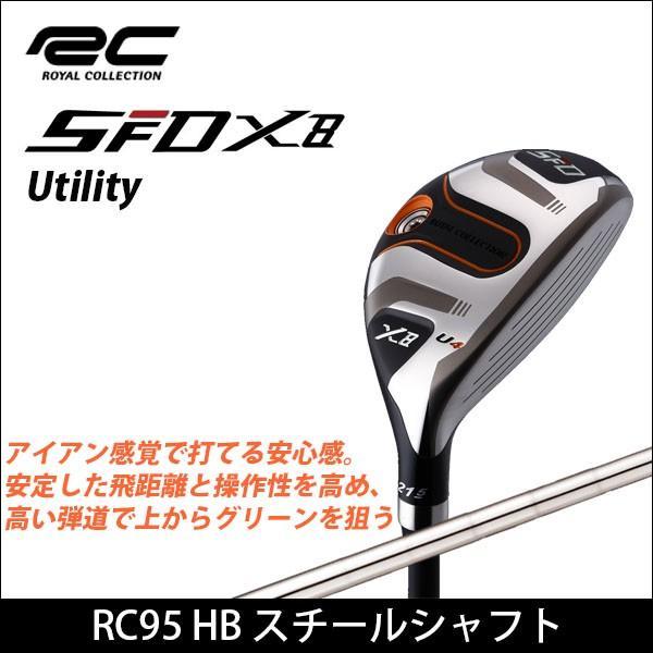 取寄せ商品 ROYAL COLLECTION ロイヤルコレクション SFD X8 Utility ユーティリティ RC95 HB スチールシャフト
