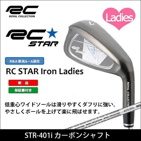 即納 大特価 ロイヤルコレクション RC STAR レディース アイアン4本セット(#7-#9,PW) STR-401i カーボンシャフト