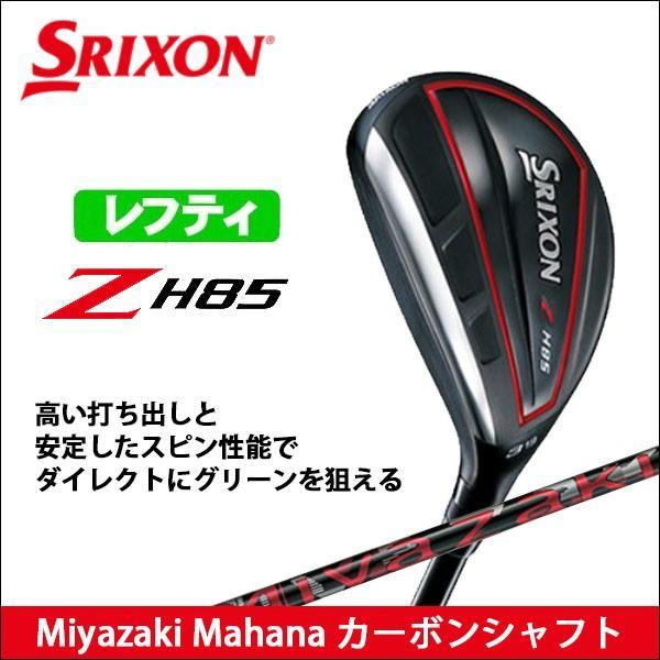 取寄せ商品 DUNLOP ダンロップ スリクソン Z H85 ハイブリッド レフティ 日本正規品 Miyazaki Mahana カーボンシャフト ゴルフクラブ