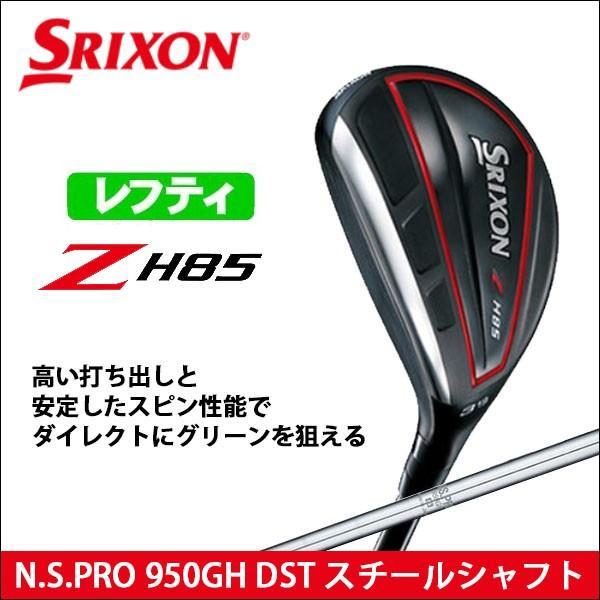 受注生産商品 DUNLOP ダンロップ スリクソン Z H85 ハイブリッド レフティ 日本正規品 N.S.PRO 950GH DST スチールシャフト ゴルフクラブ