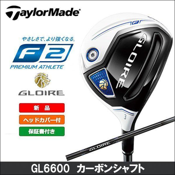 即納 スペック限定 大特価 TaylorMade テーラーメイド GLOIRE グローレ F2 フェアウェイ GL6600カーボンシャフト 日本正規品