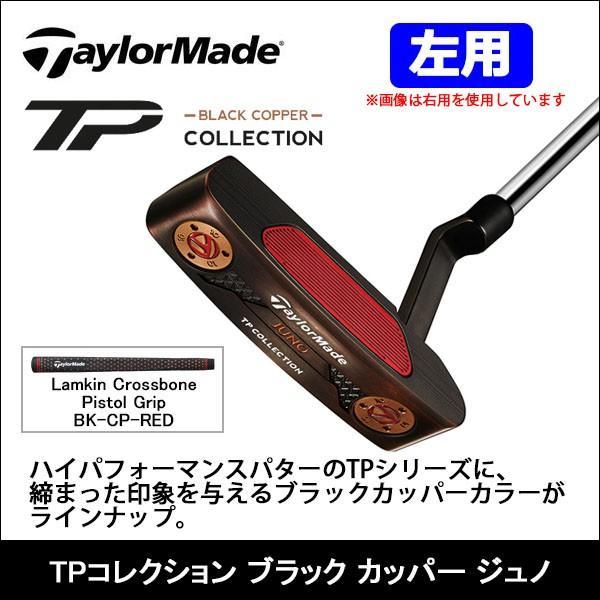取寄せ商品 TaylorMade テーラーメイド 左用 TP コレクション ブラック カッパー ジュノ レフティ JUNO ラムキン パター 日本正規品