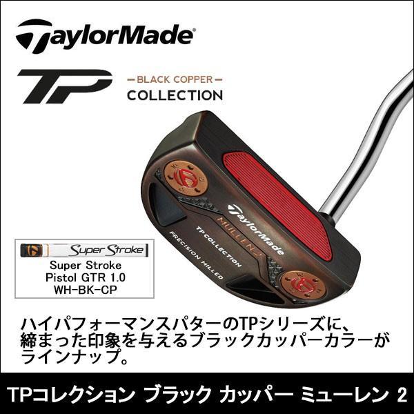 取寄せ商品 TaylorMade テーラーメイド TP コレクション ブラック カッパー ミューレン 2 スーパーストローク パター 日本正規品