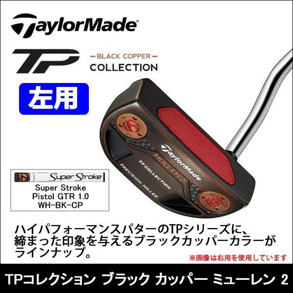 取寄せ商品 TaylorMade テーラーメイド 左用 TP コレクション ブラック カッパー ミューレン 2 レフティ スーパーストローク パター 日本正規品