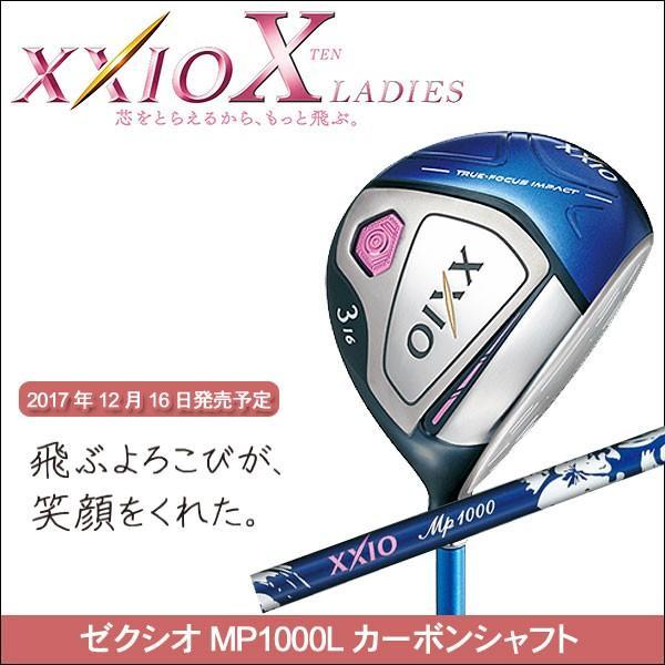 取寄せ商品 ダンロップ XXIO10 ゼクシオテン フェアウェイウッド レディース ゼクシオMP1000Lシャフト 日本正規品