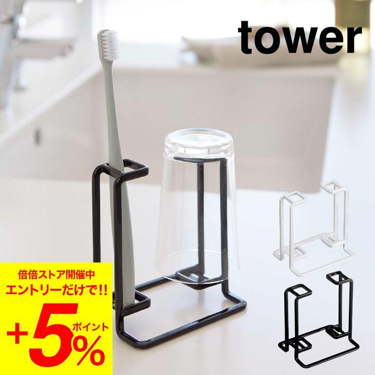 山崎実業 tower トゥースブラシ&タンブラースタンド ホワイト/ブラック 歯ブラシスタンド 歯ブラシ立て 髭剃り シェーバー ホルダー コップ立て 2本 タワー