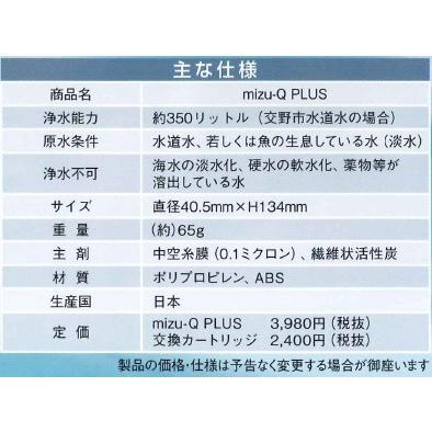 携帯型浄水器 mizu-Q PLUS ミズキュープラス 本体 sonaeparks 02