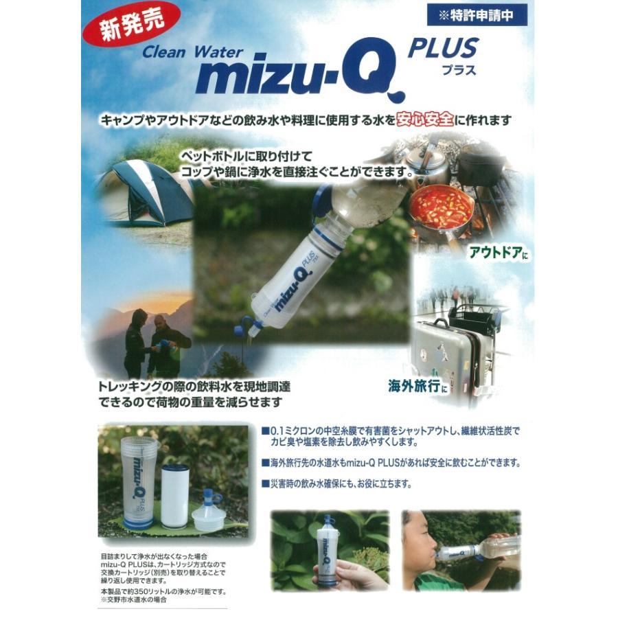 携帯型浄水器 mizu-Q PLUS ミズキュープラス 本体 sonaeparks 03