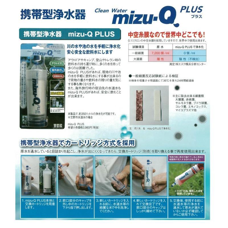 携帯型浄水器 mizu-Q PLUS ミズキュープラス 本体 sonaeparks 04