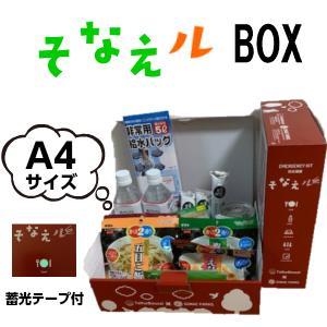【防災セット】 sonaeparksオリジナル 防災備蓄BOXセット A4ファイルボックスサイズ sonaeparks