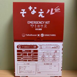 【防災セット】 sonaeparksオリジナル 防災備蓄BOXセット A4ファイルボックスサイズ sonaeparks 02