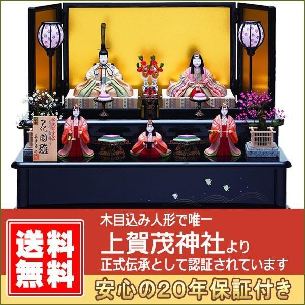 雛人形 No.327-216 木目込み人形 5人揃 二段飾り 【花園雛】 金林真多呂 伝統的工芸品 1368
